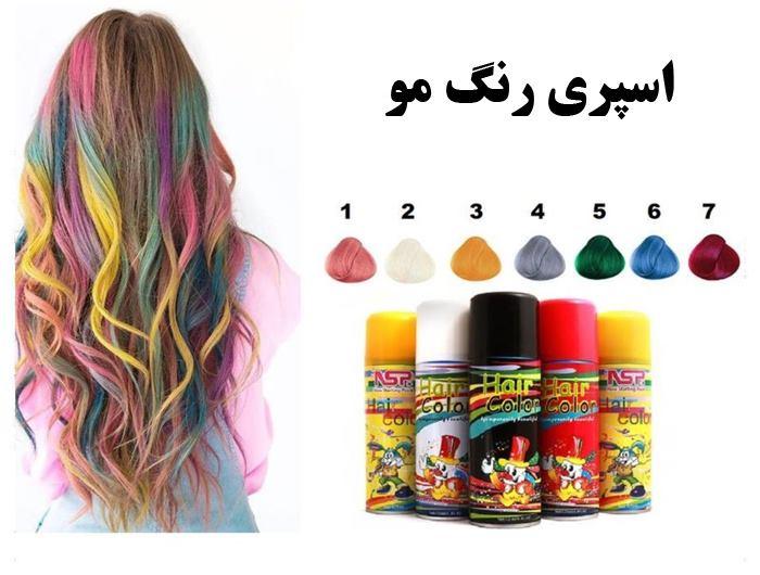 اسپری رنگ مو