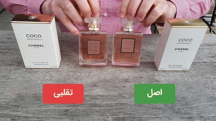 تشخیص عطر اصل از تقلبی از روی رنگ
