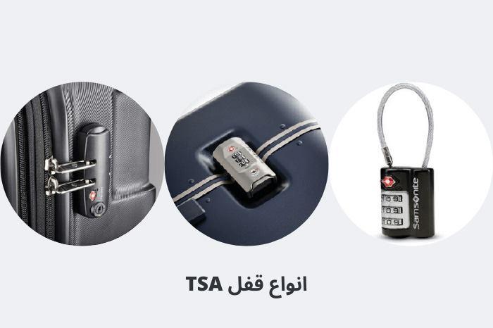 قفل های tsa جمدان