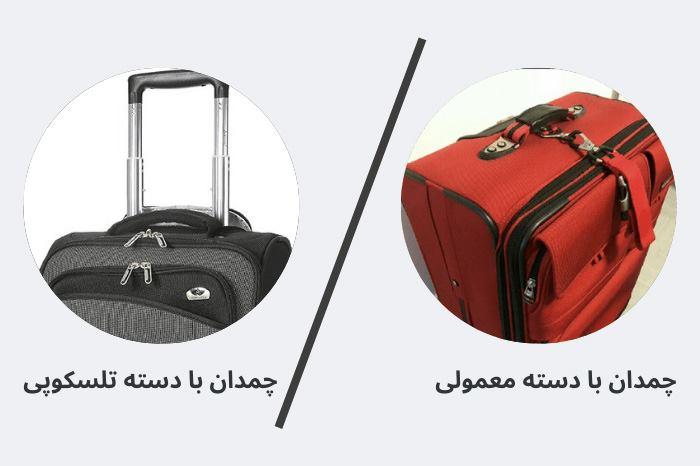 دسته تلسکوپی در چمدان ها