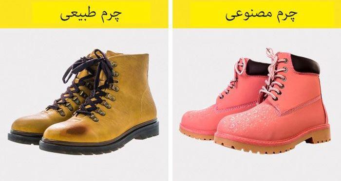 تشخیص کفش چرم اصل از تقلبی