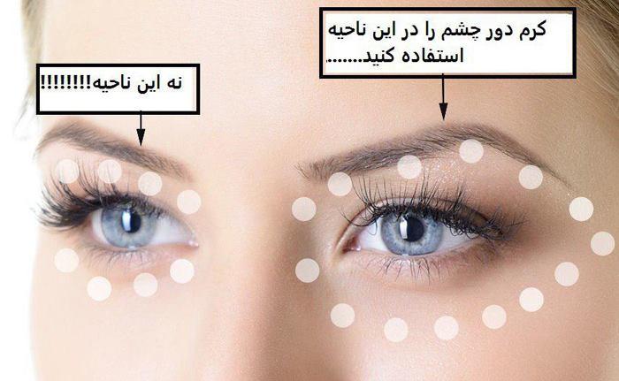 نحوه استفاده از کرم دور چشم
