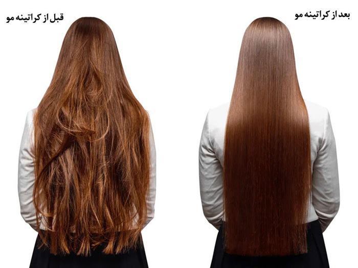 قبل و بعد کراتینه کردن مو
