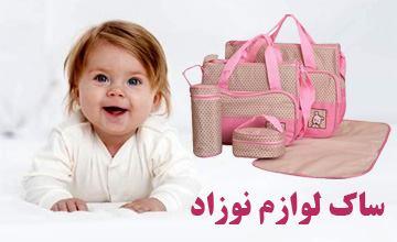 ساک لوازم نوزاد خوب چه ویژگی دارد؟ راهنمای خرید ساک لوازم کودک