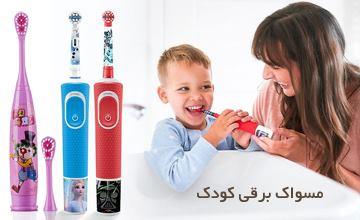 خرید بهترین و جدیدترین مدلهای مسواک برقی کودک با قیمت مناسب