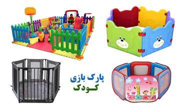 پارک بازی کودک چیست و چرا باید پارک کودک در خانه داشته باشیم؟