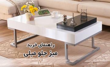 راهنمای خرید میز جلو مبلی شیک و مناسب دکوراسیون منزل شما