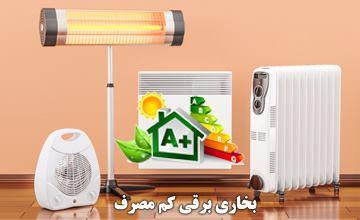 معرفی جدیدترین مدلهای بخاری برقی کم مصرف با قیمت مناسب