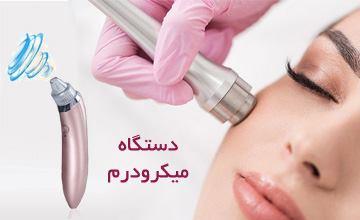 دستگاه میکرودرم ابریژن چیست و چه کاربردی برای پوست صورت دارد؟