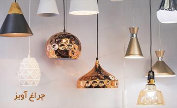 بهترین و زیباترین مدلهای چراغ آویز سقفی با قیمت ارزان