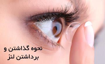 آموزش تصویری گذاشتن و برداشتن لنز رنگی و لنز طبی روی چشم