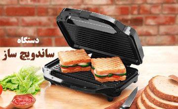 دستگاه ساندویچ ساز چیست و چگونه از آن استفاده میشود؟