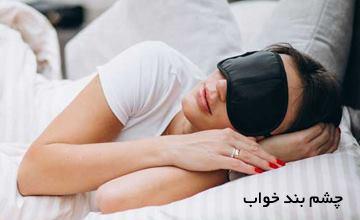 چشم بند خواب چیست و چه فواید و معایبی دارد؟