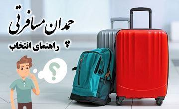 چمدان مسافرتی خوب چه ویژگی هایی دارد؟ مهمترین نکات خرید چمدان