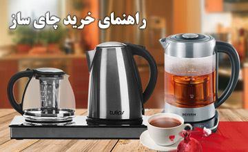 راهنمای انتخاب و خرید هوشمندانه چای ساز و معرفی انواع مختلف آن