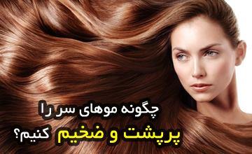 چگونه موهای سر خود را پرحجم، ضخیم و پرپشت کنیم؟