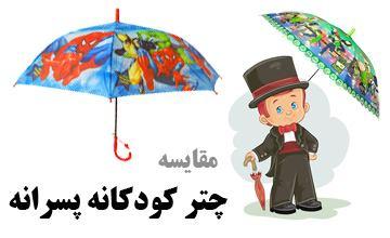 مقایسه چند مدل چتر کودک پسرانه با قیمت و کیفیت خوب جهت خرید