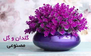جدیدترین مدلهای گلدان به همراه گل مصنوعی بسیار شیک و زیبا