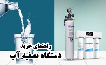 راهنمای انتخاب و خرید انواع دستگاه تصفیه آب خانگی و اداری