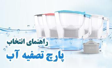 پارچ تصفیه آب چیست؟ نکات مهم هنگام انتخاب و خرید پارچ تصفیه آب