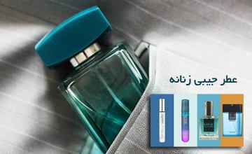 بهترین مدلهای عطر جیبی زنانه خوش بو با ماندگاری بالا
