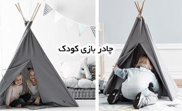 راهنمای انتخاب و خرید چادر بازی کودک خوب با قیمت مناسب