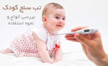 معرفی انواع تب سنج کودک و طرز استفاده از تب سنج کودک