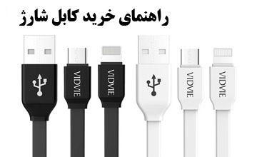 راهنمای خرید کابل شارژ گوشی موبایل و بررسی انواع مختلف آن