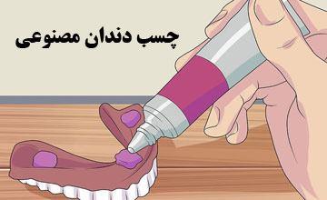 چسب دندان مصنوعی چیست؟ بررسی انواع، مزایا، معایب و نحوه استفاده