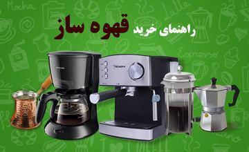 راهنمای انتخاب و خرید هوشمندانه دستگاه قهوه ساز دستی و برقی