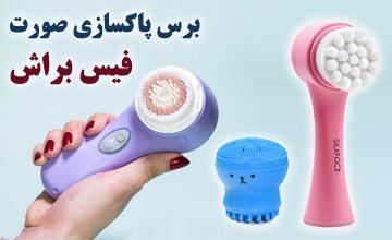 برس پاکسازی پوست صورت یا فیس براش چیست و چه کاربردی دارد؟