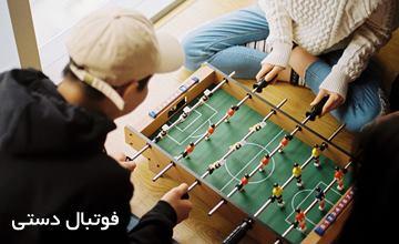 مهمترین نکاتی که هنگام انتخاب و خرید فوتبال دستی باید توجه کرد
