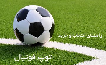 نکات طلایی و مهم در انتخاب و خرید توپ فوتبال خوب و حرفه ای