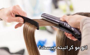 اتو مو کراتینه چیست و چه ویژگی های دارد؟ بررسی فواید و مضرات آن