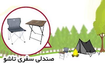صندلی تاشو سفری چیست و چه مزایا و کاربردهای دارد؟
