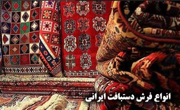 چگونه انواع مختلف فرش دستباف ایرانی را تشخیص دهیم؟