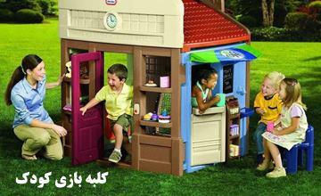 کلبه بازی کودک چیست و چرا باید برای فرزندان کلبه بازی خرید؟