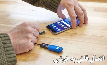 چگونه فلش مموری را به گوشی تلفن همراه وصل کنیم؟
