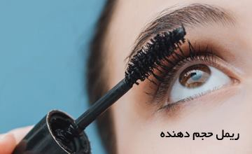 ریمل حجم دهنده مژه چشم چیست و چگونه استفاده می شود؟