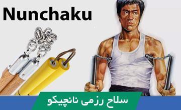سلاح رزمی نانچیکو چیست و چگونه از آن استفاده میشود؟