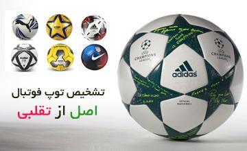 نحوه تشخیص توپ فوتبال اصل و اورجینال از توپ فوتبال تقلبی