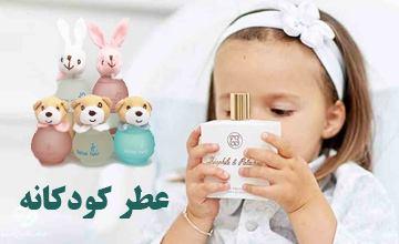 عطر مناسب کودک چه ویژگی هایی باید داشته باشد؟ راهنمای خرید عطر کودک