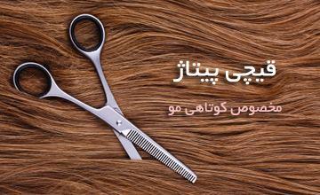 قیچی پیتاژ چیست؟ بررسی انواع و کاربرد قیچی پیتاژ در آرایشگری