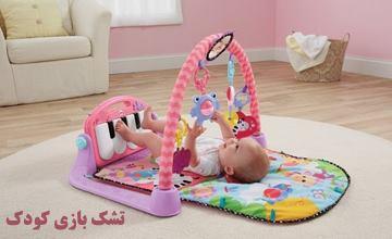 تشک بازی کودک چیست و انواع آن کدام است؟ معرفی بهترین مدلها