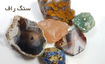 سنگ راف چیست، انواع آن کدام است و چه خواص و کاربردهایی دارد؟
