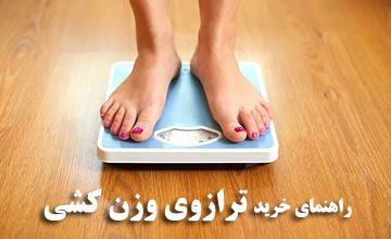 راهنمای انتخاب و خرید ترازوی وزن کشی دیجیتال و آموزش نحوه استفاده