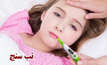 مهمترین نکات هنگام انتخاب و خرید تب سنج یا دماسنج پزشکی