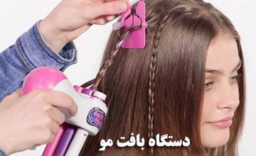 دستگاه بافت مو چیست و چگونه از آن استفاده می شود؟