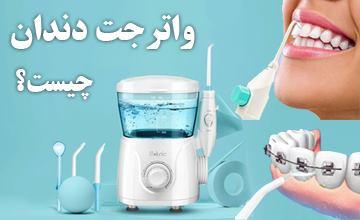 واترجت دندان یا دستگاه شستشوی دهان و دندان چیست و چه کاربردی دارد؟