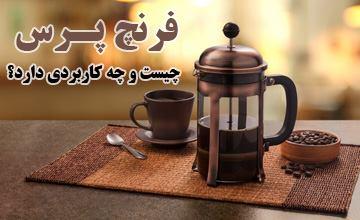 قهوه ساز فرنچ پرس چیست و نحوه استفاده از آن چگونه است؟